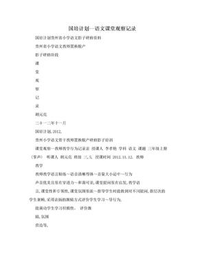 国培计划--语文课堂观察记录.doc