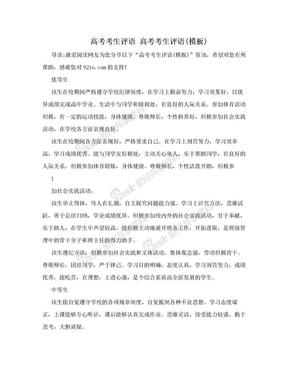 高考考生评语 高考考生评语(模板).doc