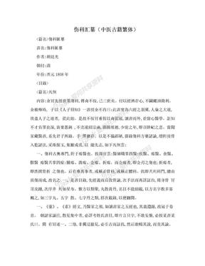 伤科汇纂(中医古籍繁体).doc