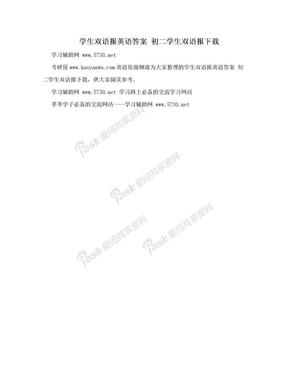 学生双语报英语答案 初二学生双语报下载.doc