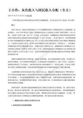 王小鲁:灰色收入与国民收入分配[1].doc