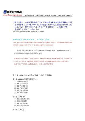 中国半导体照明(LED)产业深度分析及未来前景预测2010版-目录.doc