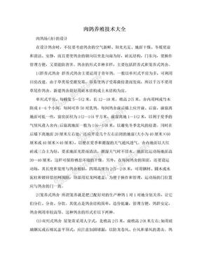 肉鸽养殖技术大全 .doc
