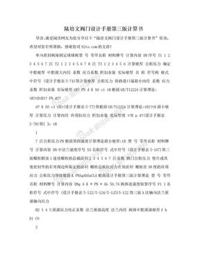 陆培文阀门设计手册第三版计算书.doc