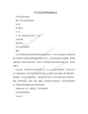 学生信息管理系统论文.doc