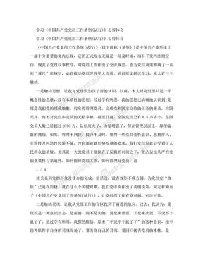 学习《中国共产党党组工作条例(试行)》心得体会.doc