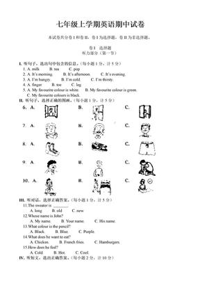 冀教版七年级上学期英语期中试卷.doc