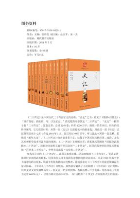 白话精华二十四史.docx
