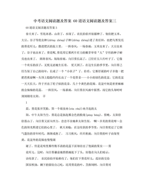 中考语文阅读题及答案 60道语文阅读题及答案三.doc