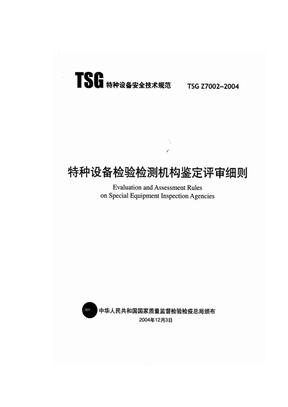 TSG Z7002 特种设备检验检测机构鉴定评审细则Microsoft Word 文档.doc