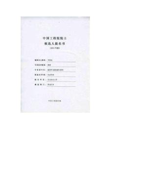 中国工程院院士候选人提名书.doc