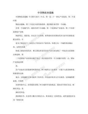 中国物流业滥觞.doc