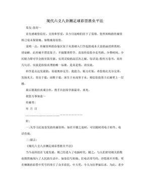 现代六爻八卦测足球彩票胜负平法.doc