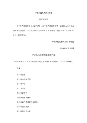 新破产法全文.doc
