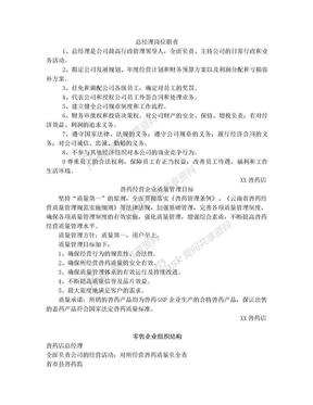 兽药GSP主证材料(管理制度).doc