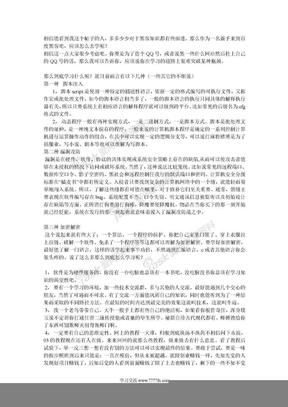 如何快速学习黑客技术【新手必看】.doc