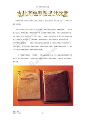 古朴书籍装帧设计欣赏.pdf
