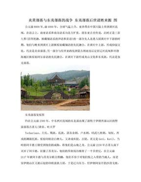 炎黄部落与东夷部落的战争 东夷部落后世诸姓来源 图.doc