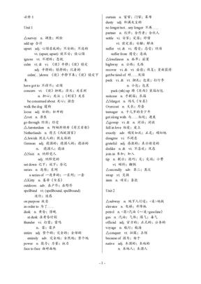人教版高中英语单词表(详细的).doc