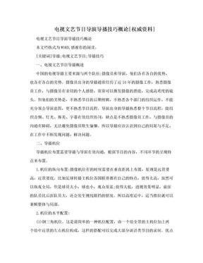 电视文艺节目导演导播技巧概论[权威资料].doc