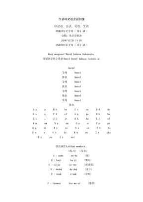 生活印尼语会话初级(word版).doc