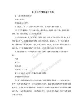 阳光高考网推荐信模板.doc