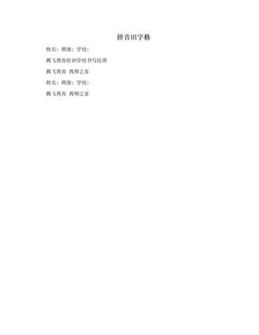 拼音田字格.doc
