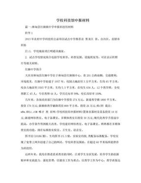 学校科技馆申报材料.doc