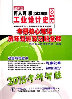 工业设计史 何人可修订版2015年考研笔记.pdf