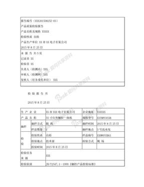 广告机质量检测报告.doc
