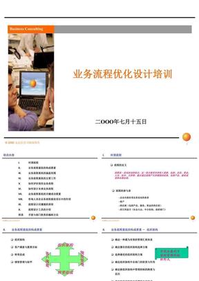 安达信-业务流程优化设计培训.ppt