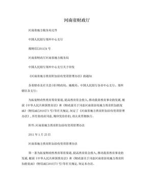 河南省地方教育费附加征收通知以及举例说明税率的种类.doc