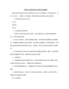 学校生活饮用水污染应急预案.doc