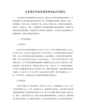 义务教育学校常规管理达标自查报告.doc