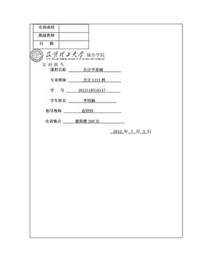 会计手工账实训报告.doc