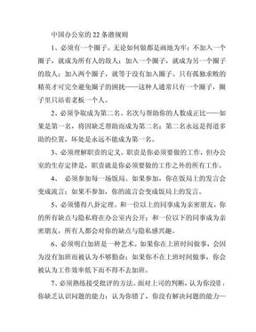 中国办公室的22条潜规则.pdf