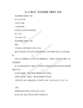 [word格式] 莫扎特歌剧《魔笛》赏析.doc