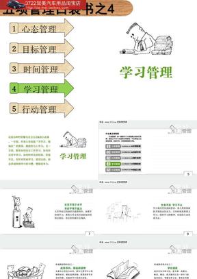 五项管理口袋书之四:学习管理(PPT_78页).ppt