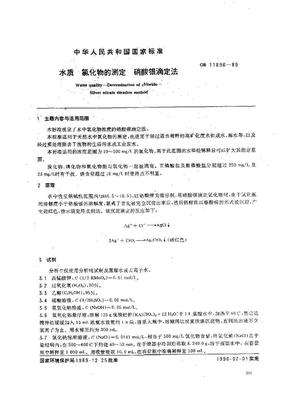 文献021-GB11896-89水质_氯化物的测定_硝酸银滴定法.pdf