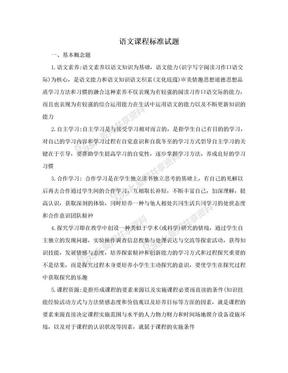语文课程标准试题.doc
