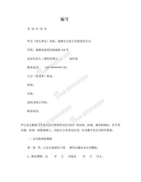 劳动合同(成都市社保局版本).doc