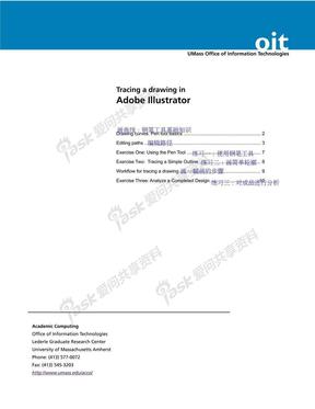 Adobe Illustrator(AI)的钢笔工具讲解.pdf