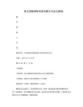 钢结构夹层专业施工方案(福州).doc