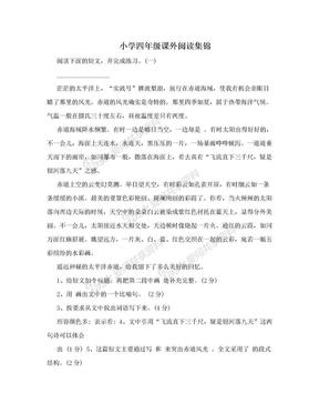 小学四年级课外阅读集锦.doc