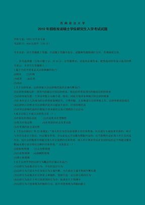 西政2012年考研——法理学2010年真题.doc