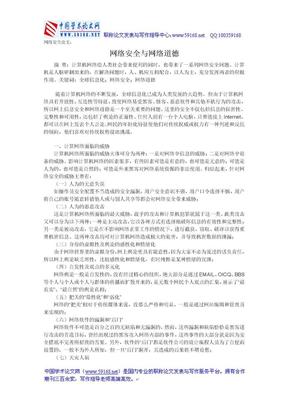 网络安全论文:网络安全与网络道德.doc