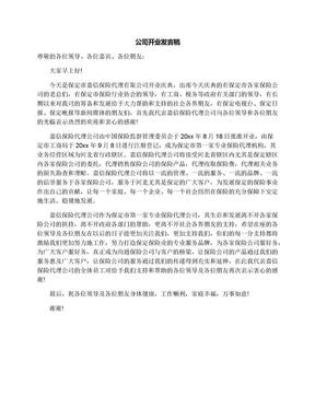 公司开业发言稿.docx