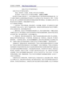 东南大学会计学考研冲刺复习.doc