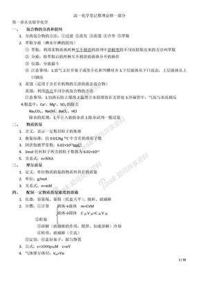 高一必修一化学笔记总结(必修二有省略)【供会考用】.docx