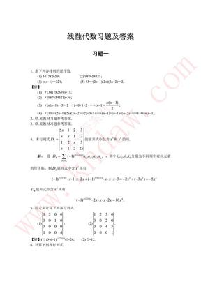 线代习题答案(1) 课后答案【khdaw_lxywyl】.pdf